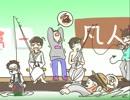 【手書き】おそ松さん一期でDON'T WORRY BE HAPPY 【おそ松さん】