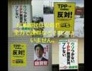 TPP反対と言いながら交渉参加する嘘つき総理