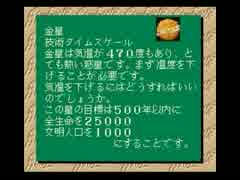 【TAS】シムアース 金星のみ 00:02:02 【