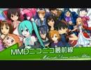 MMDニコニコ最前線【MMDオールスター・モーションオールスター】