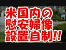 """【韓国の反応】米国政府が""""米国内の慰安婦像設置自制""""を要請!?"""