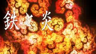 【黒バスCOC】鉄と炎01