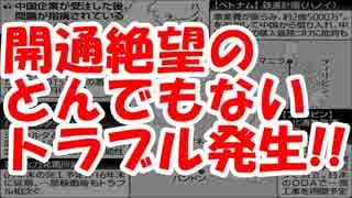 """【中国崩壊】インドネシアの高速鉄道で""""開通絶望""""のトラブル発生!!"""