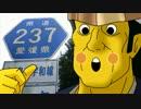 海原雄山とうp主が愛媛県道走破を目指すようです 第009話