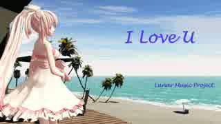 【巡音ルカ】I Love U【オリジナル】