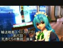 【MMDドラマ】 輸送戦艦スペース・デブリ 第六話 後半