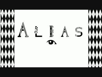 【初音ミク】 Alias 【オリジナル曲】