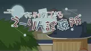 【4K】行列のできるえーりん診療所【歌詞無しVer】