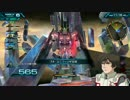 psvita EXVS-FORCE 真の最終ミッション 「管理プログラム(DC)」