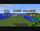 【実況】のんびりマインクラフト 1日目【Minecraft実況】