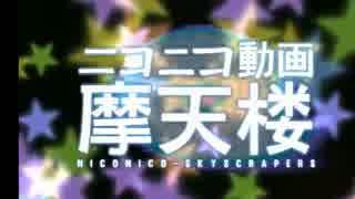 【できるだけ真面目に】 ニコニコ動画摩天楼 【二人で歌ってみた】