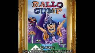 AVGNのクソパッケージ美術館その9:Rallo Gump