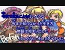【ニコカラ】シナリオ【ONVOCAL】