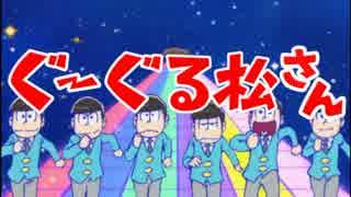 Google翻訳に「おそ松さん」の新OPを熱唱