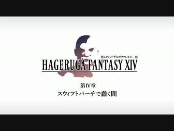 【FF14】英雄への道 ゴールドソーサー編【ゆっくり実況プレイ】