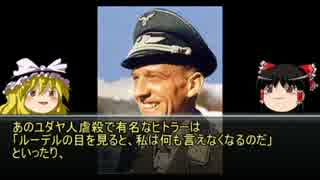 【ゆっくり歴史解説】黒歴史上人物vol.6「ルーデル」