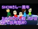 【実況】SHOWさんをお祝いする第七回飛翔杯1GP目【マリオカート8】