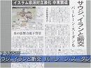 【国際関係】サウジとイランの対立、韓国政府の統治能力が試...