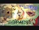 【ゆっくり実況】Don't Starve 『Shipwrecked』 無人島漂流記 part2