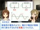雪歩と学ぶ高校物理4-4-2【交流】