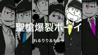 【手描き】おそ松さんで聖/槍爆/裂ボー/イ