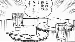 【藤子】カンビュセスの籤【短編】