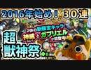 【モンスト実況】2016年始め!超獣神祭!【30連】