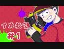 【おそ松さん偽実況】イカ松さん #1