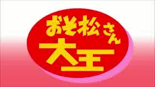 【手書き】おそ松さん大王【おそ松さん】