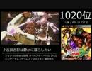 第9回みんなで決めるゲーム音楽ベスト100◆11票曲(1022~1002位)