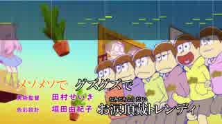 【ニコカラ】全力バタンキュー (TVsize/vo