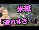 【平昌五輪】米紙も絶望!平昌冬季五輪について遂に報道