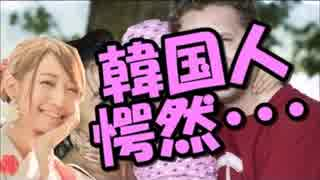 韓国人が、外国人から見た日本人と韓国人の違いに愕然