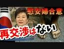 韓国外相「慰安婦合意の再交渉は考えていない」