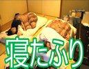 男4人のホテルの部屋&起きてるのに寝起きドッキリ【ホームムービー】