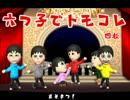 【おそ松さん】六つ子でトモダチコレクション新生活④【ゆっくり実況】