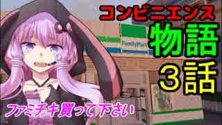 【Minecraft】コンビニエンス物語第3話【