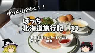 【ゆっくり】北海道旅行記 33 新日本海フェリーすいせん 朝食編