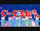 歌ってみた:Google翻訳に「おそ松さん」の新OPを(ry):倉麻るみ子