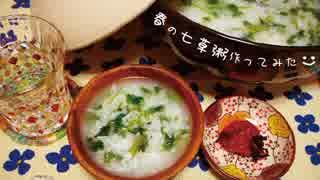 【1月7日】春の七草粥作ってみた