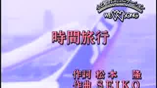 【カラオケ】 時間旅行 松田聖子 《off