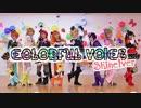 【Shine!】COLORFUL VOICEを踊ってみた【ラブライブ!】