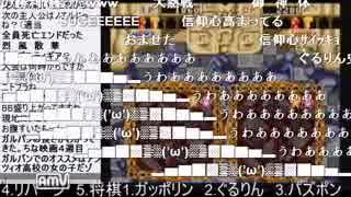 2016-01-05 中野TRF CGT選考大会より ぐるりん名勝負