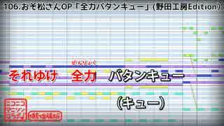 【カラオケ】おそ松さんOP「全力バタンキ