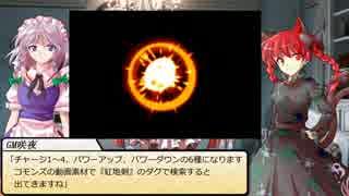 【SW2.0】東方紅地剣 S5-EX【東方卓遊戯】