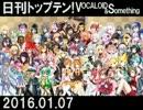 日刊トップテン!VOCALOID&something【日刊ぼかさん2016.01.07】