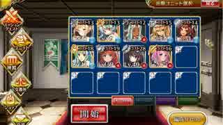 【千年戦争アイギス】新魔水晶の守護者 神級☆3 (覚醒ビエラ使用)