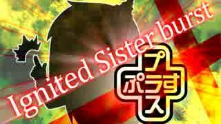 Ignited 姉さん burst