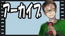 【アーカイブ】クトゥルフTRPG ライク・ア・マザー【前編】