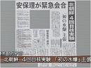 【北朝鮮核実験】東アジア唯一の核「空白地帯」日本の核武装こそが平和を実現させる[桜H28/1/7]